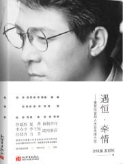 文/李凤凰