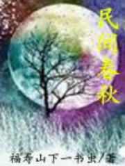 文/福寿山下一书虫