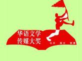 第八届华语文学传媒大奖