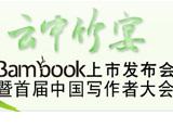 Bambook正式上市发布会