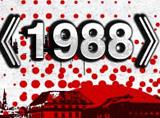 韩寒新作《1988》