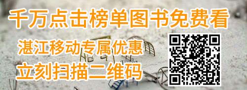 湛江移动阅读专区