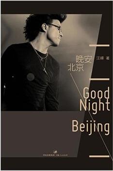 晚安 北京