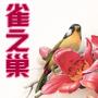 雀之巢文学社