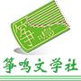 筝鸣文学社