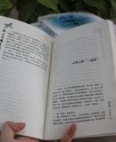 私家书内容页