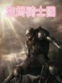 魔幻大世界:灰烬骑士团