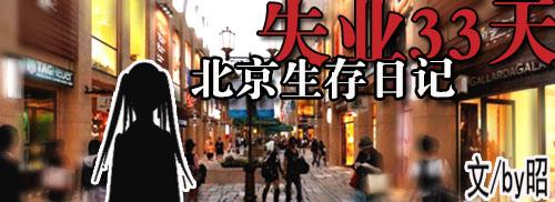 失业33天——北京生存日记