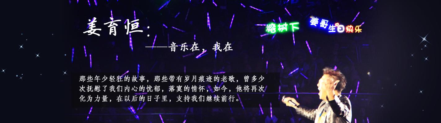 姜育恒演唱会