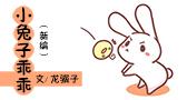 小兔子乖乖(新编)
