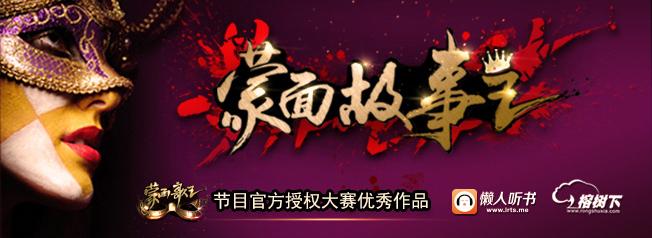 蒙面故事王FM