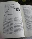 私家书文辑内容页