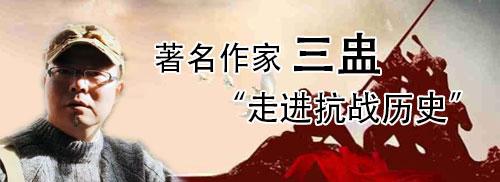 """三盅代表榕树下参加中国网络作家""""走进抗战历史""""采访采风主题活动"""