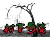 树下奇谈惊悚悬疑