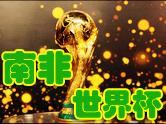 南非世界杯专题