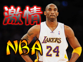 NBA篮球阅读专题