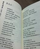 私家书《非斐诗集》内文页