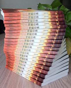 私家书《残酷任务》