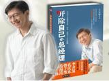 王文华:《看出自己的总经理》