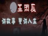 恐怖小说作家新秀:王雨辰