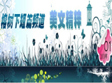 榕树下短篇美文精粹1月篇