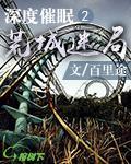 深度催眠2:荒城迷局|百里途