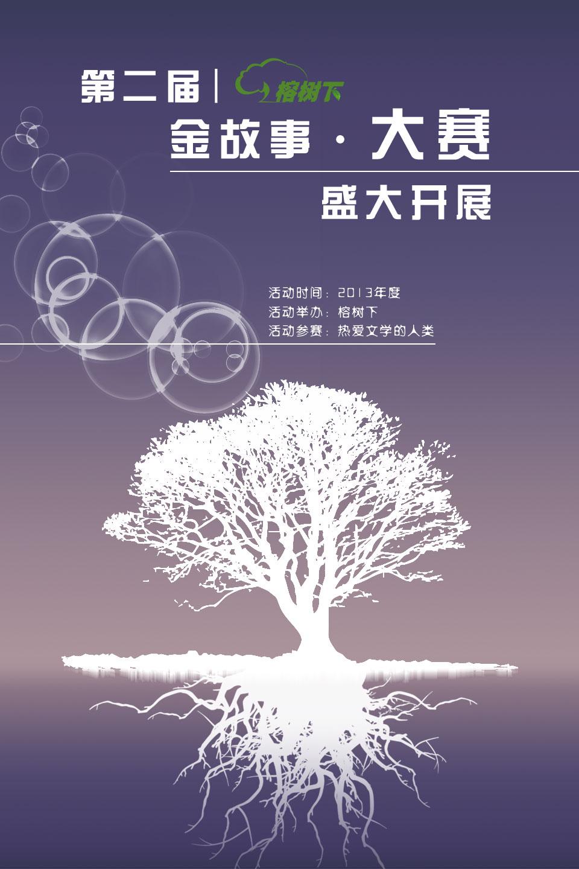 象征榕树对文字的热爱蓬勃/一切以简约为主/剪影风格