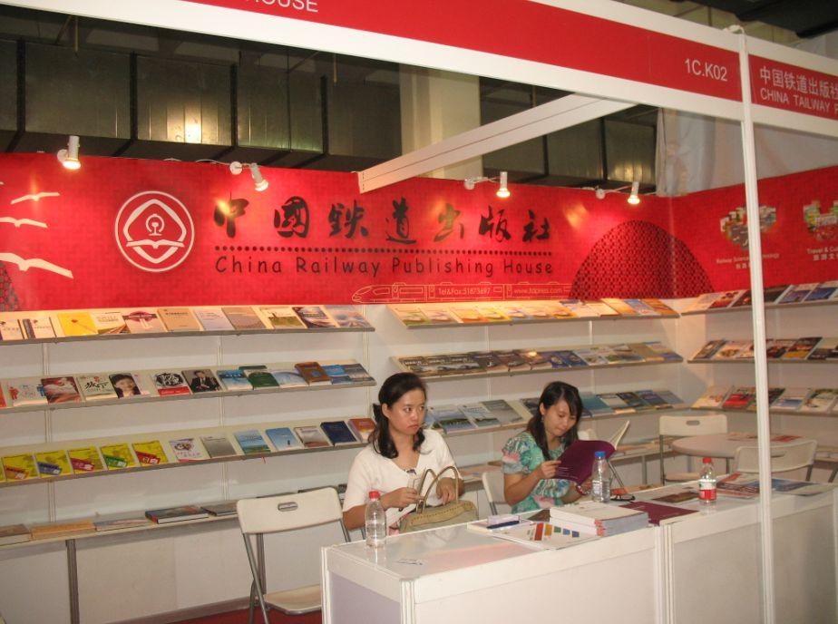 中国铁道出版社电话_榕树下带你去看BIBF铁道出版社展台_2010BI
