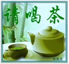 请喝茶动态图片,Qq表情动态请喝茶,辛苦了请喝茶qq ...