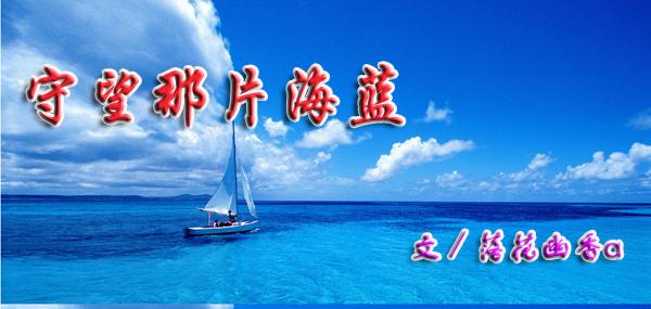 守望我的内心有一片海 - 大海 - 以真诚交流,用真心交友。