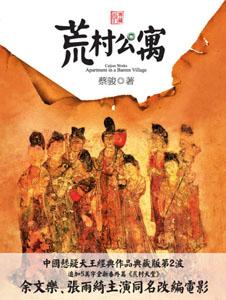 《荒村公寓》小说典藏本即将上市
